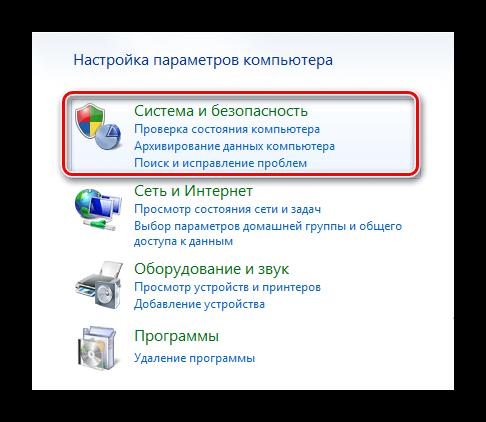 Раздел Система и безопасность в панели управления Windows 7