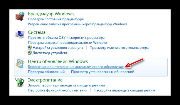 Центр обновления в панели управления Windows 7
