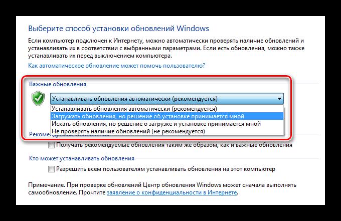 Настройки важных обновлений Windows 7