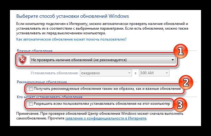 Способы установки обновлений Windows 7