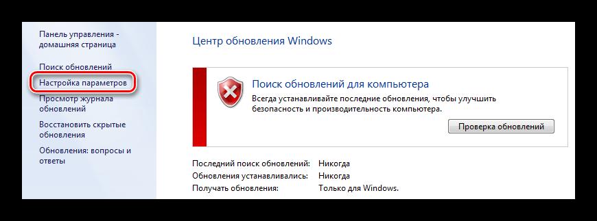 Настройка параметров в Центре обновлений Windows 7