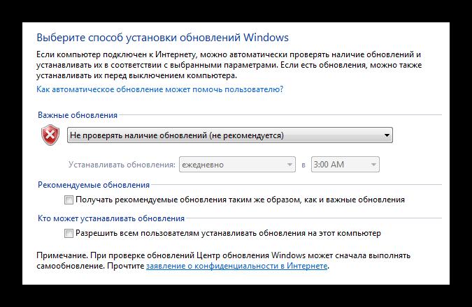 Варианты установки обновлений Windows 7