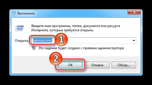 Команда для открытия диспетчера сервисов Windows 7