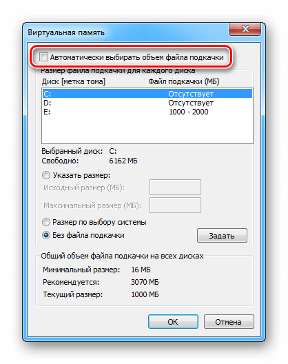 Настройки виртуальной памяти Windows 7