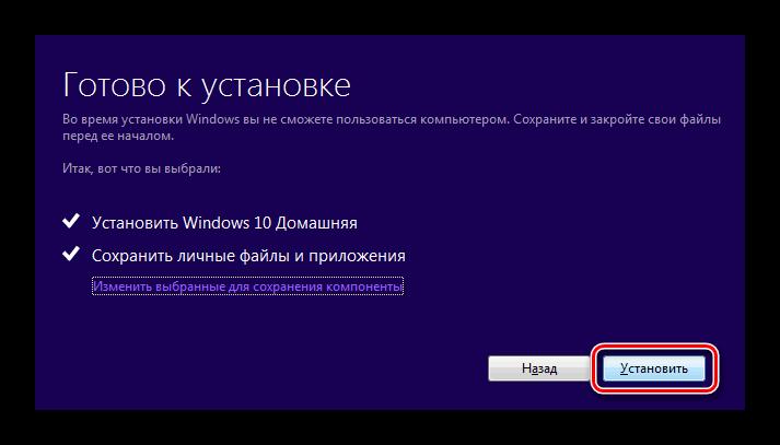 готово к установке Windows 10