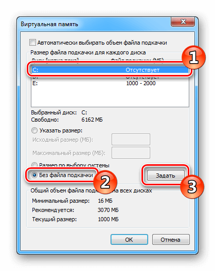 Отключение файла подкачки Windows 7
