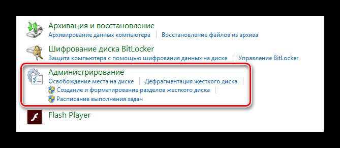 Раздел Администрирование в панели управления Windows 7