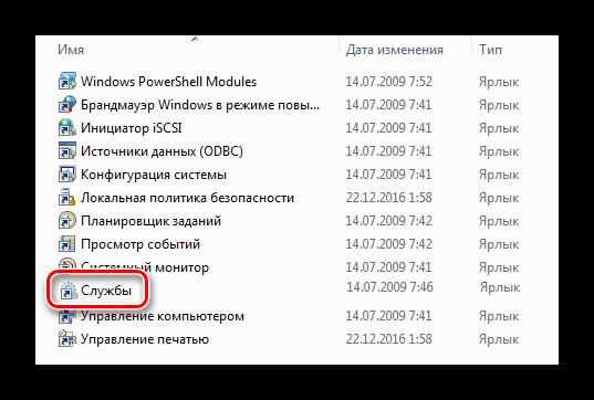 Ярлык Службы в разделе Администрирование Windows 7