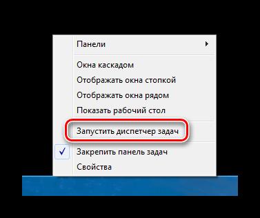 Контекстное меню панели задач Windows 7