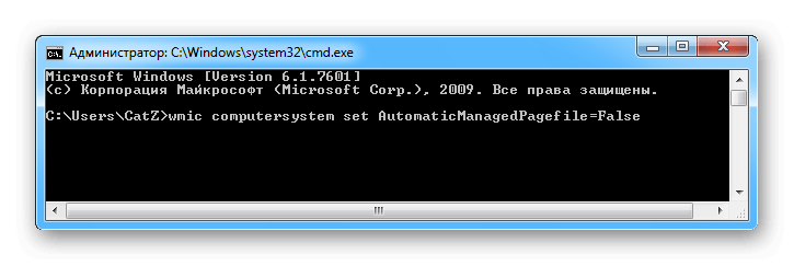 Команда отключения автоматической настройки файла подкачки