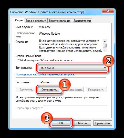 Настройки службы обновления в Windows 7