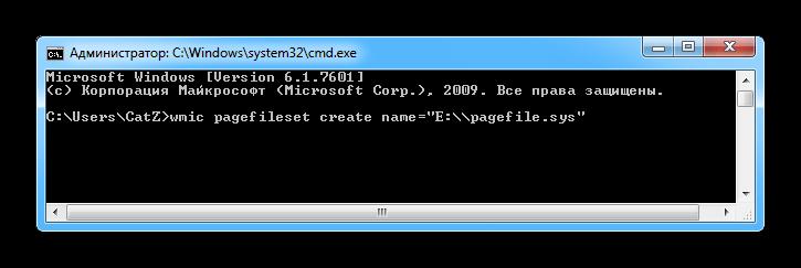 Команда для создания своп файла Windows 7