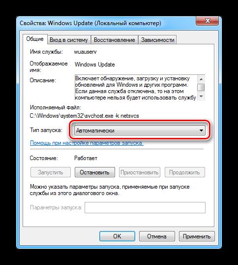 Параметр автоматического запуска службы обновления Windows 7