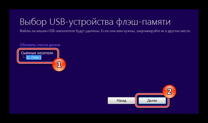 выбор usb устройства флэш памяти