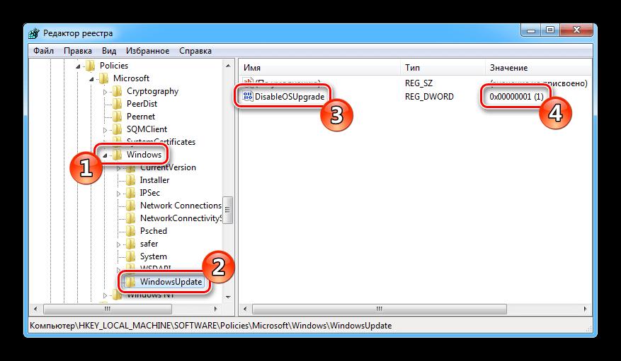 Отключение обновлений в реестре Windows 7