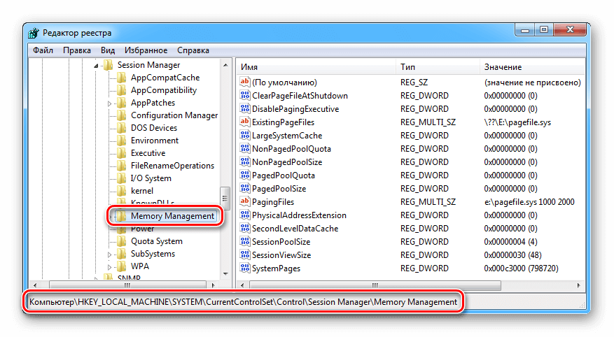 Настройки файла подкачки в реестре Windows 7