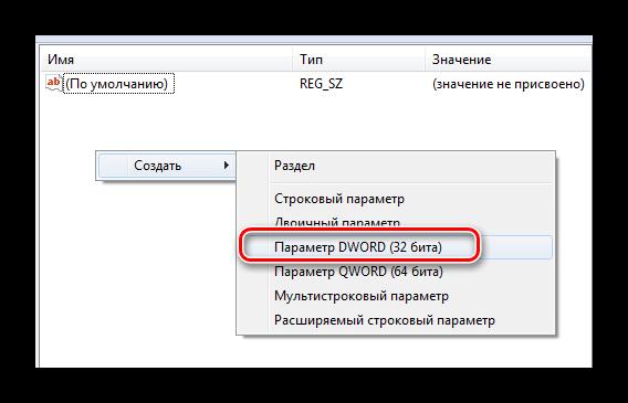 Создание ключа DWORD 32 bit в реестре Windows 7
