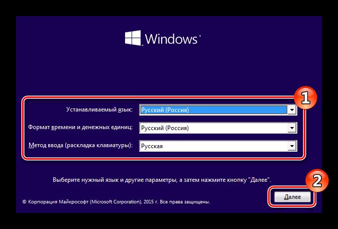 Windows язык