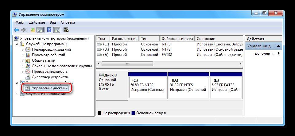 управление компьютером дисками Управление дисками