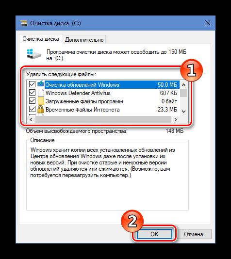 Очистка обновлений Windows 10