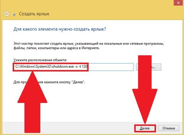 создать ярлык C:\Windows\System32\shutdown.exe