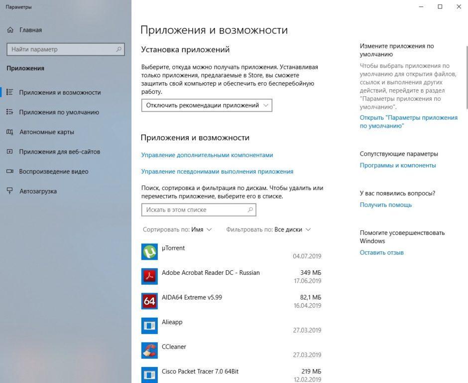 Приложения и возможности в Виндоус 10