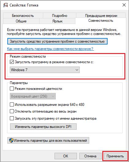 Режим совместимости для Виндоус 7