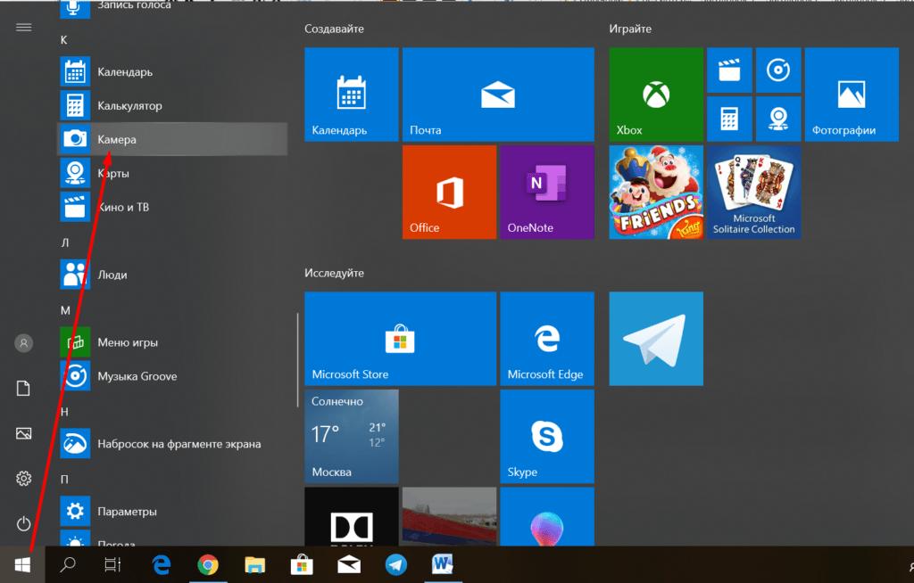 Запуск камеры на Windows 10