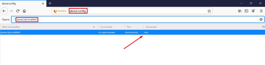 Включение JavaScript в Mozilla Firefox