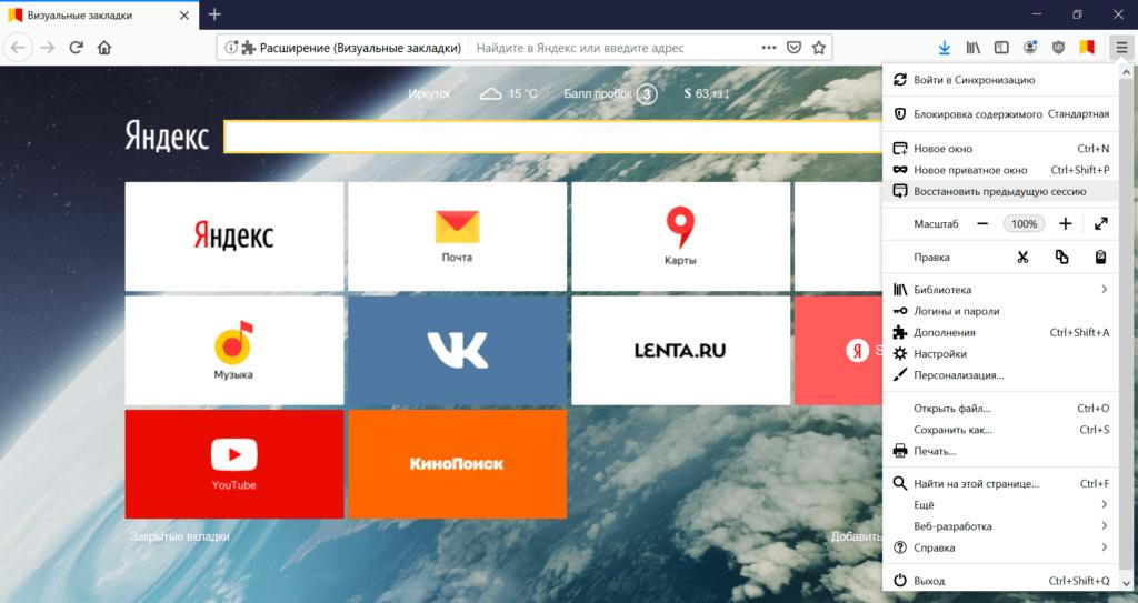 Восстановление предыдущей сессии в Mozilla Firefox