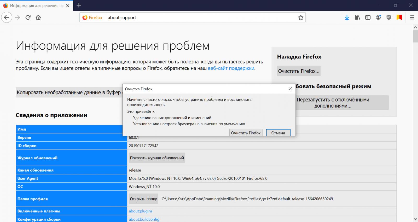 Очистка Mozilla Firefox