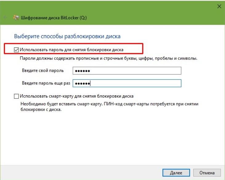 Использовать пароль для снятия блокировки