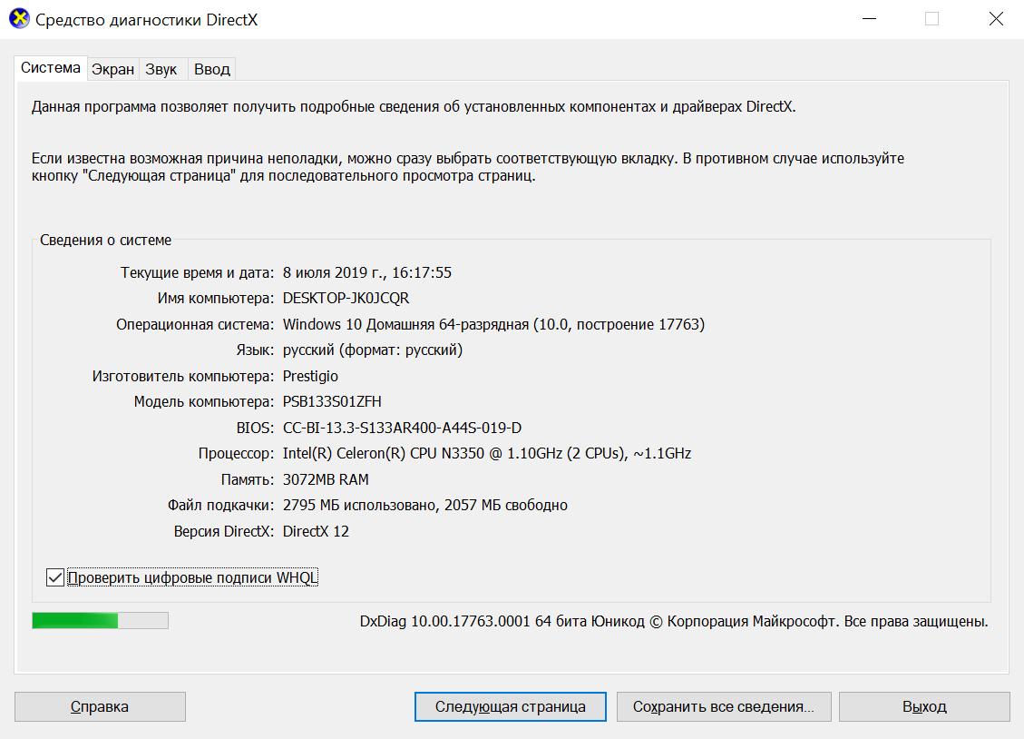 Средство диагностики DirectX на Windows 10