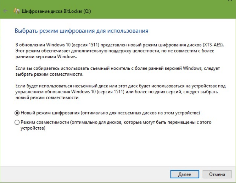 Режим шифрования BitLocker