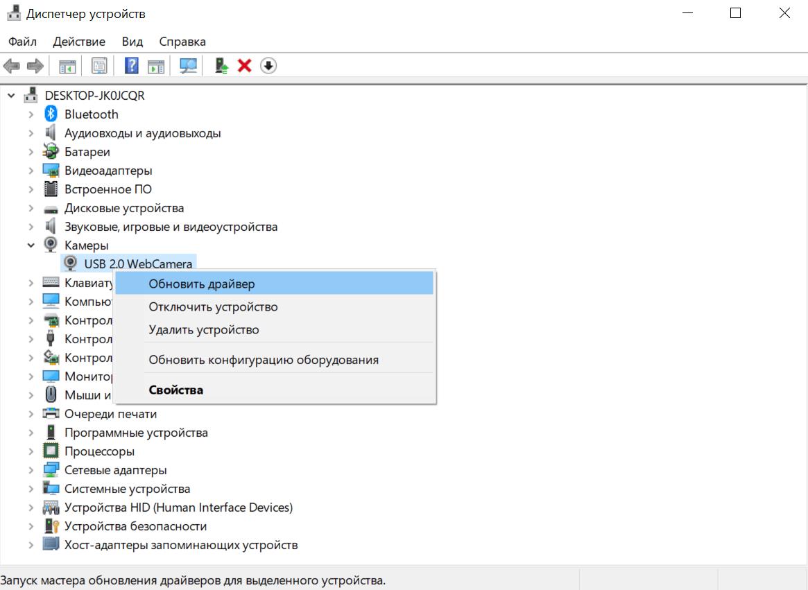 Обновление драйвера веб-камеры
