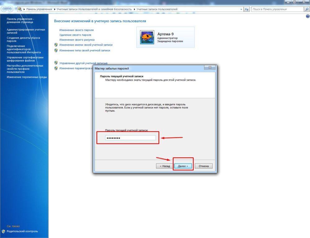 Учетная запись в мастере по сбросу паролей Виндоус 7
