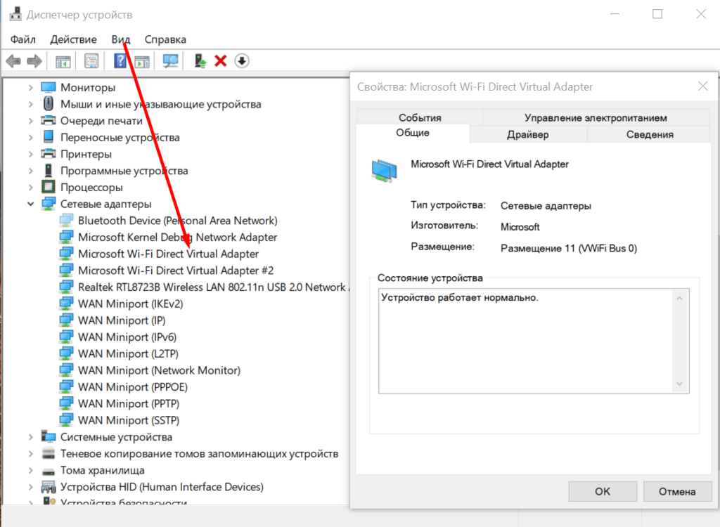 Виртуальный адаптер Windows 10