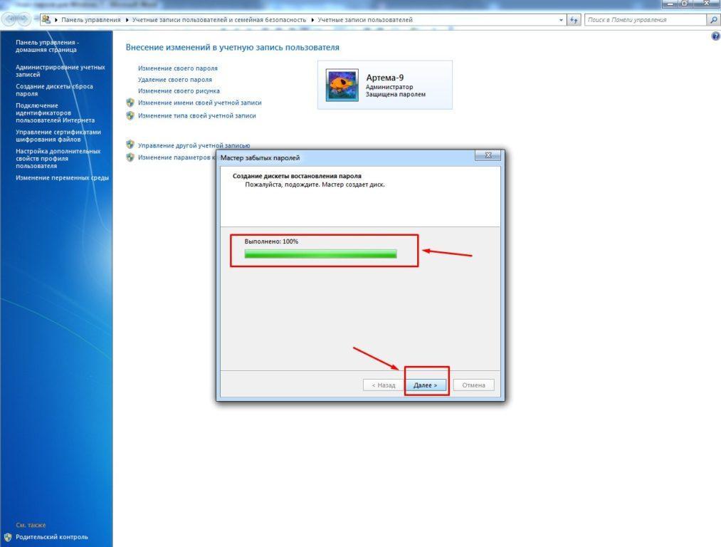 Конец работы мастера по сбросу паролей в Виндоус 7