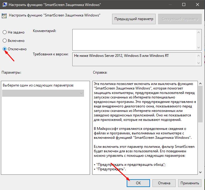 Настроить функцию SmartScreen Защитника Windows