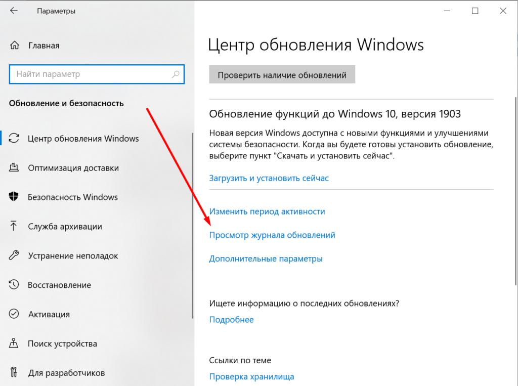 Просмотр журнала обновлений Windows 10