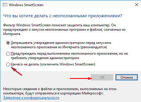 Windows SmartSreen