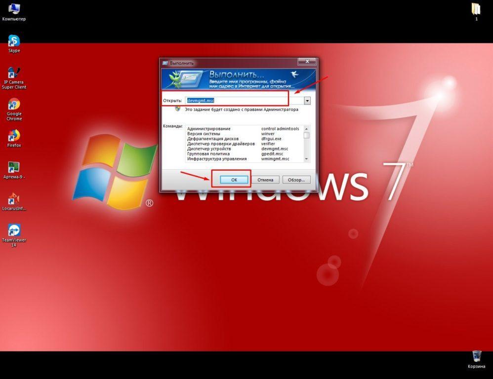 Отключение режим сна в Windows 7