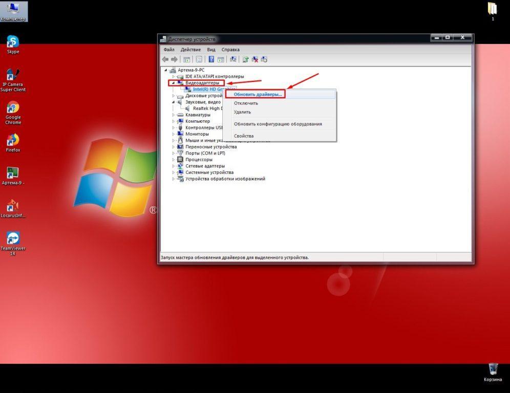 Обновление драйверов видеокарты в Windows 7