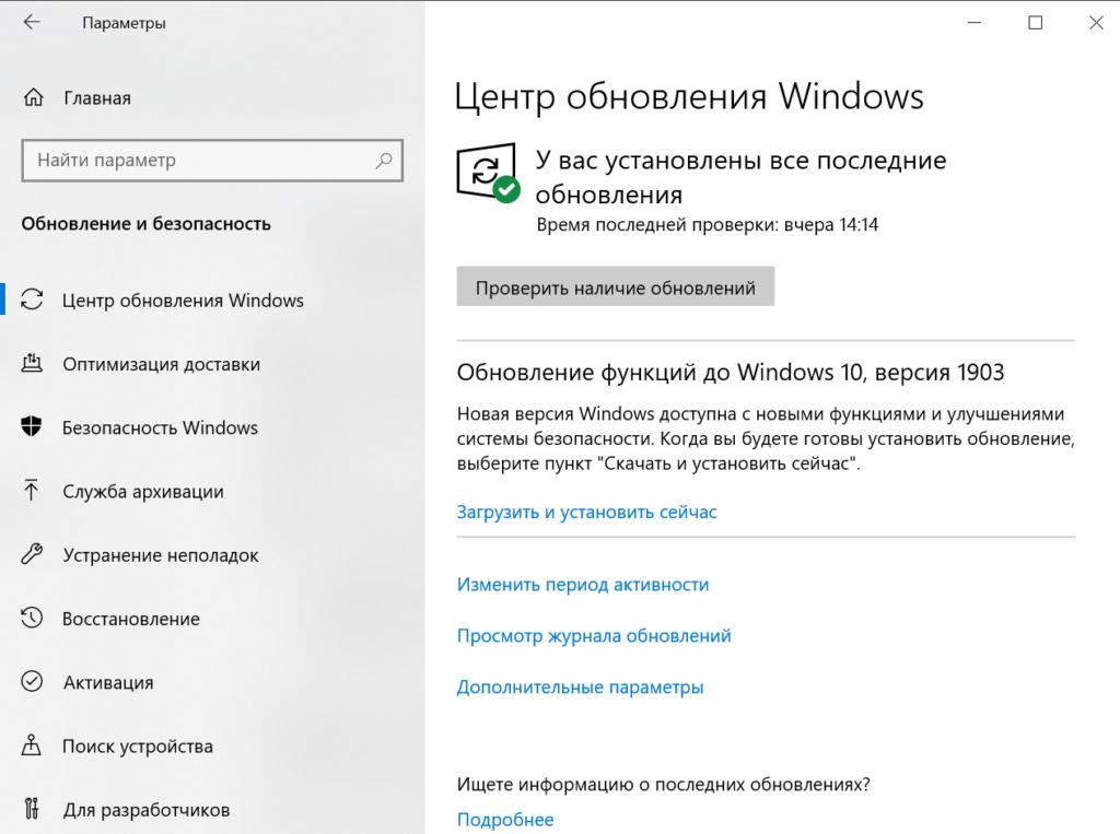 Проверить наличие обновлений Windows 10