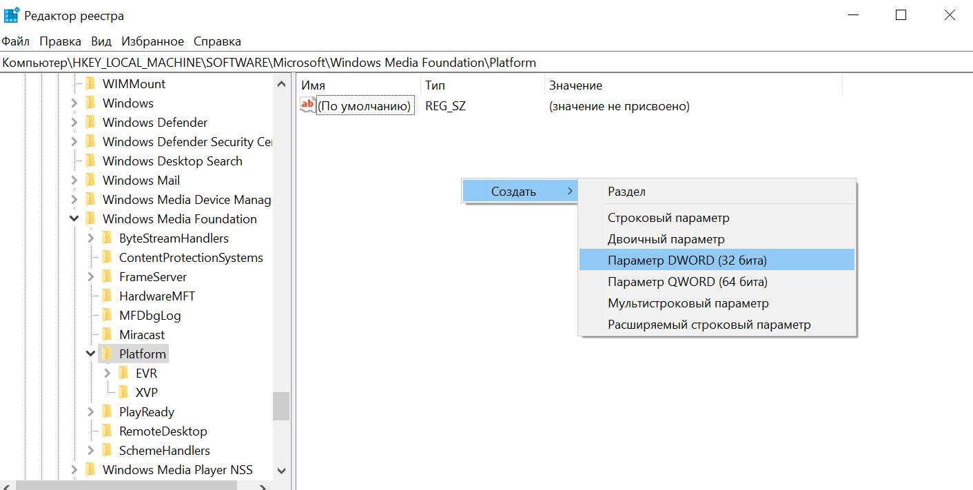 Новый параметр DWORD в реестре Windows 10