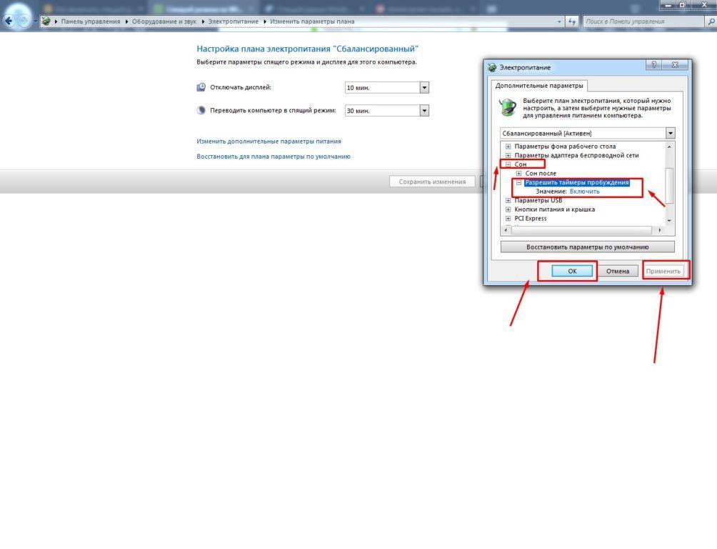Таймер пробуждения ПК с Windows 7