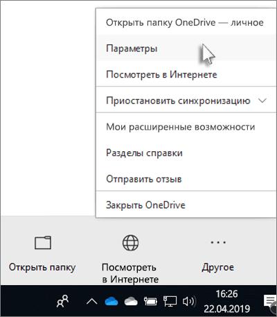 OneDrive папка