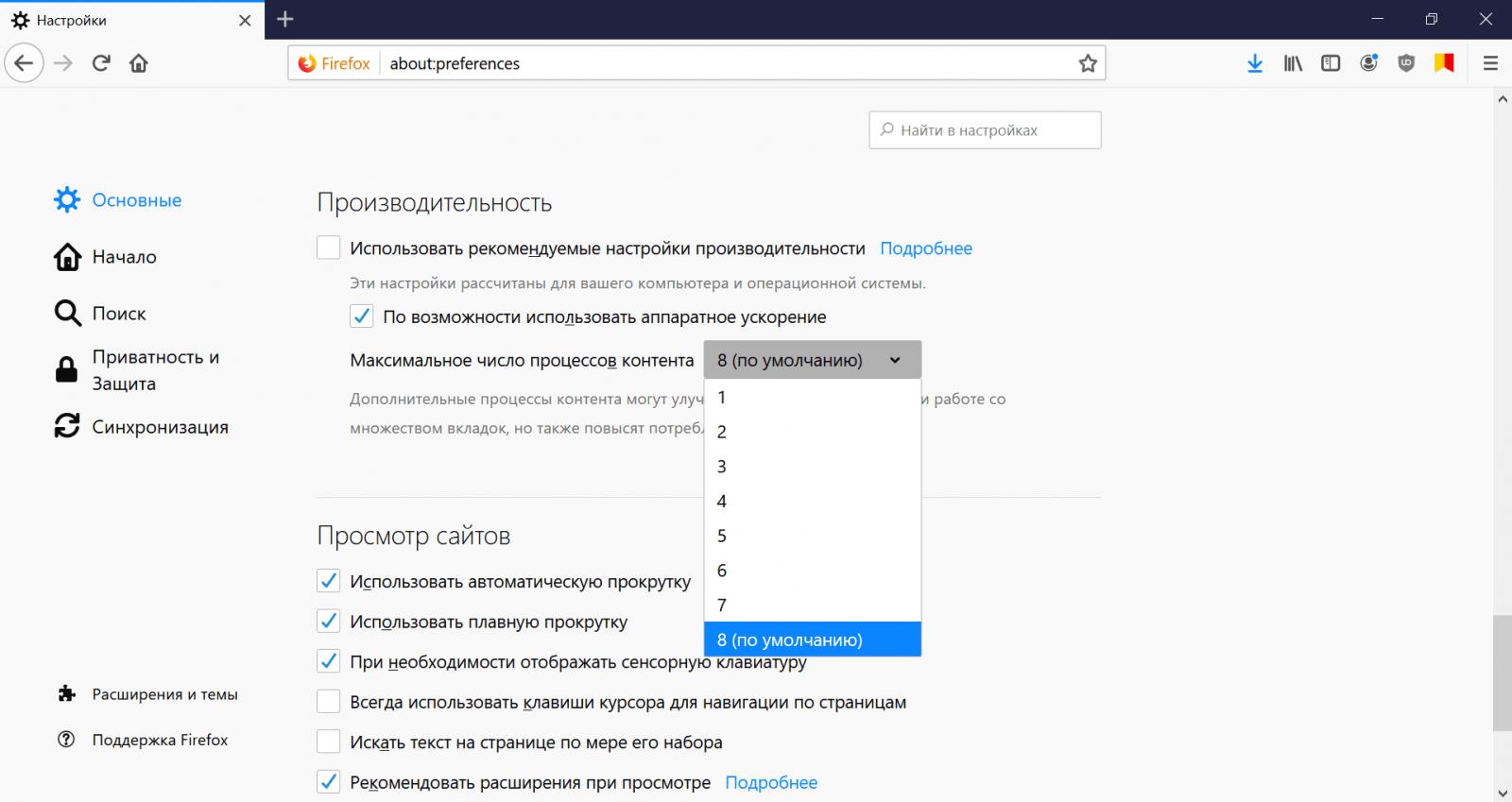 Настройка производительности Mozilla Firefox