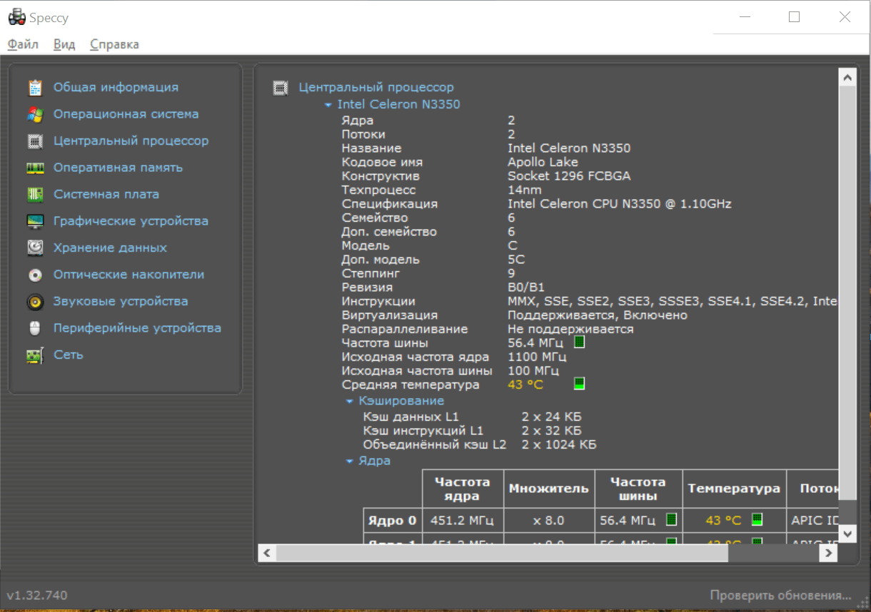 Информация о процессоре в Speccy