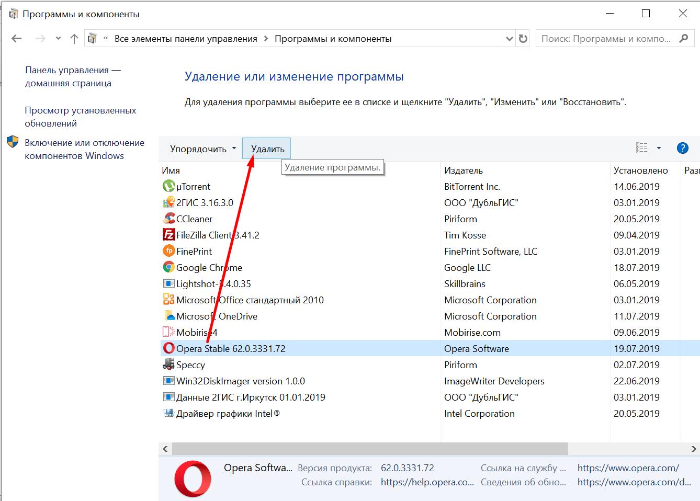 Удаление браузера Opera